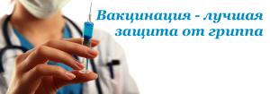 Вакцинация – защита детей