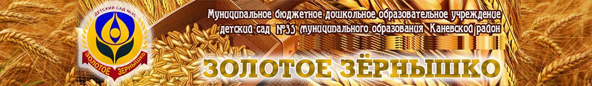 Муниципальное бюджетное дошкольное образовательное учреждение детский сад №35 муниципального образования  Каневской район